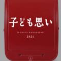 池田屋ランドセル2022年まとめ【人気ランキング・口コミ・展示会】