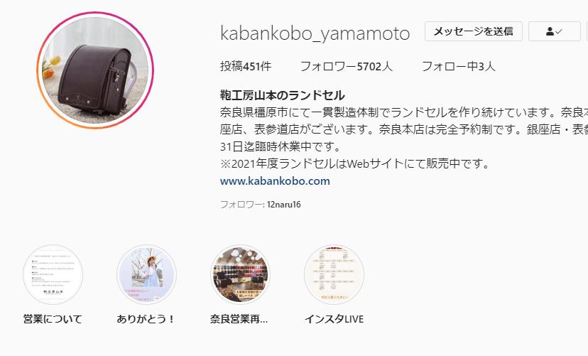 鞄工房山本のランドセル Instagram