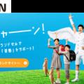 セイバン 天使のはねランドセル2021年まとめ【人気ランキング・口コミ・展示会】