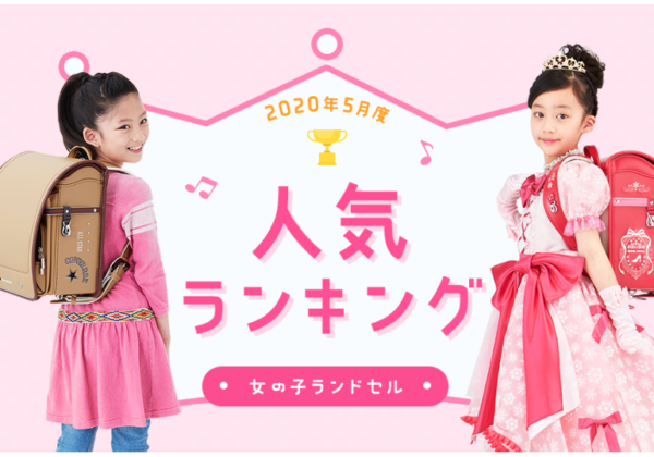 セイバン 【2021年度モデル】女の子ランドセル人気おすすめランキング