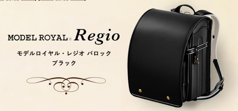 セイバン天使のはねランドセル モデルロイヤル レジオ バロック ブラック