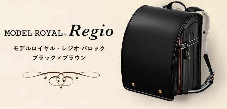 セイバン天使のはねランドセル モデルロイヤル レジオ バロック ブラック・ブラウン