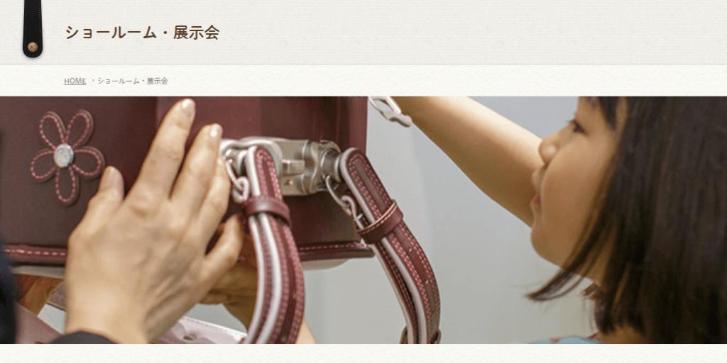 鞄工房山本ランドセル ショールーム・展示会