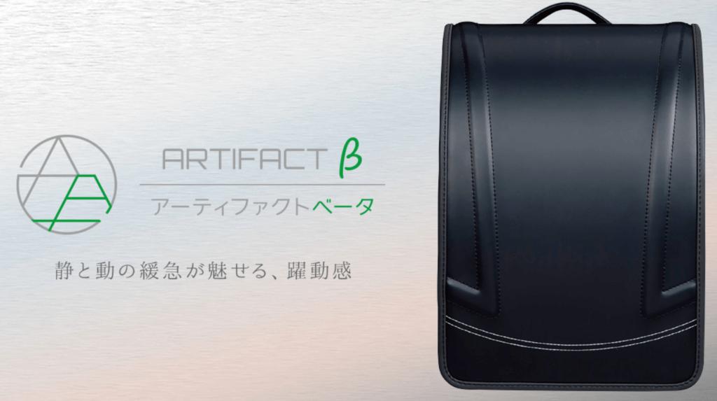 ARTIFACT β(アーティファクト ベータ)ランドセル