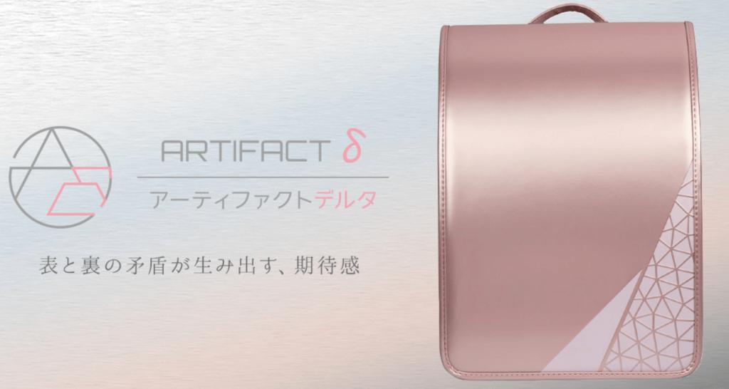 ARTIFACT δ(アーティファクト デルタ)ランドセル