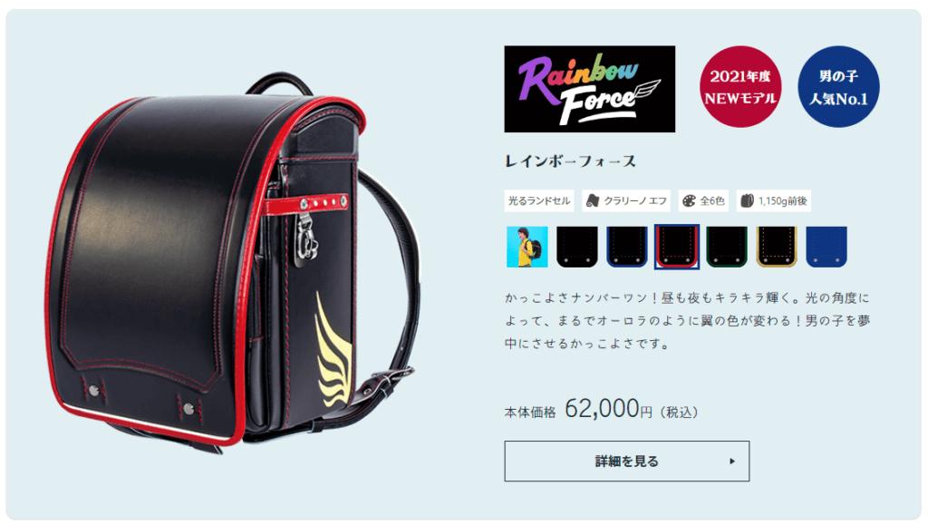 Rainbow Force(レインボーフォース)クロ・アカ - ランドセルのフジタ