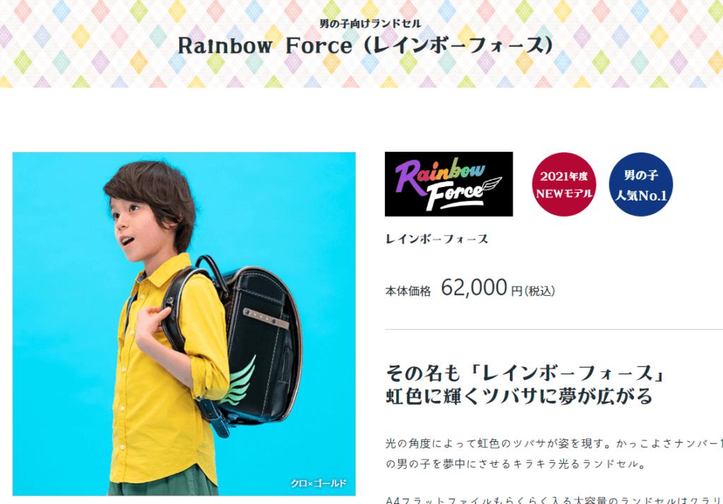 Rainbow-Force(レインボーフォース)-ランドセルのフジタ