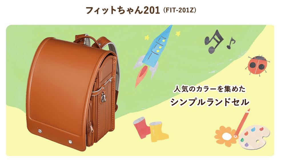 フィットちゃんランドセル フィットちゃん201