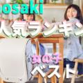 conosakiランドセル 女の子の人気ランキング2022年