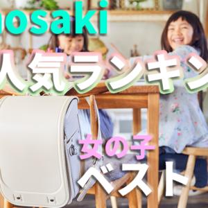 conosakiランドセル女の子人気ランキング ベスト5