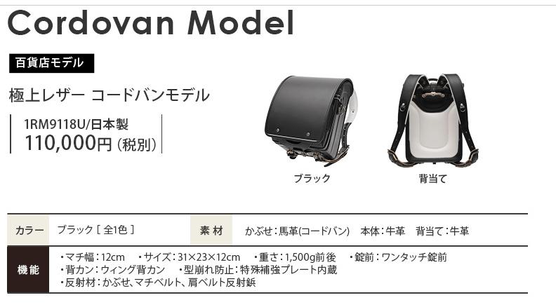 極上レザーコードバンモデル-コードバン くるピタランドセル