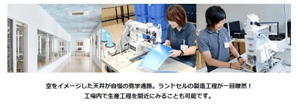 会津若松工場の工場見学-ララちゃんランドセル