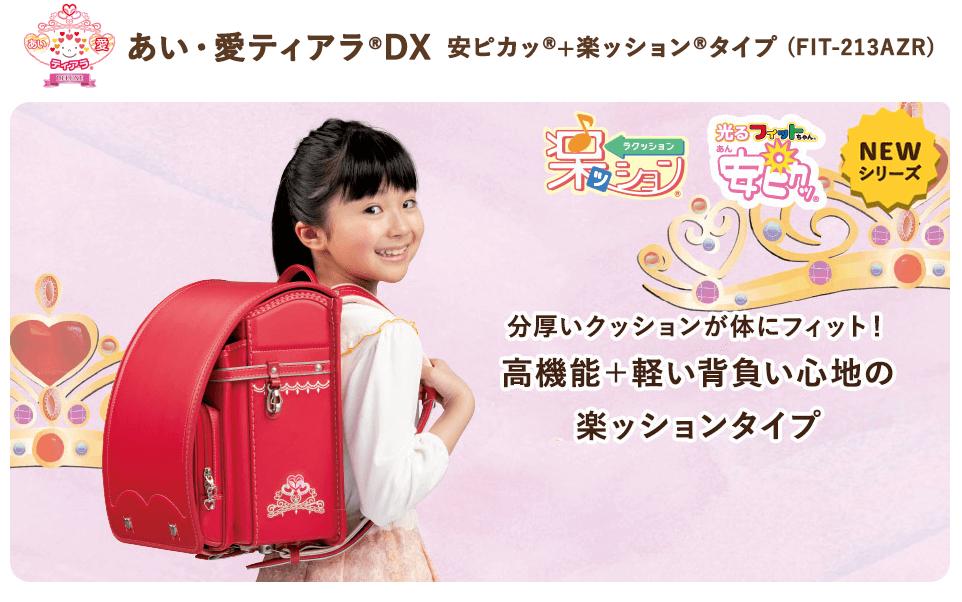 フィットちゃんランドセル-あい・愛ティアラDX-安ピカッ楽ッション(らくっしょん)タイプ-FIT-213AZR