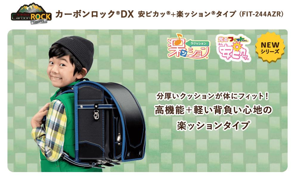 フィットちゃんランドセル-カーボンロックDX-安ピカッ楽ッション(らくっしょん)タイプ-FIT-244AZR