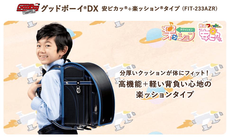 フィットちゃんランドセル-グッドボーイDX-安ピカッ楽ッション(らくっしょん)タイプFIT233AZR