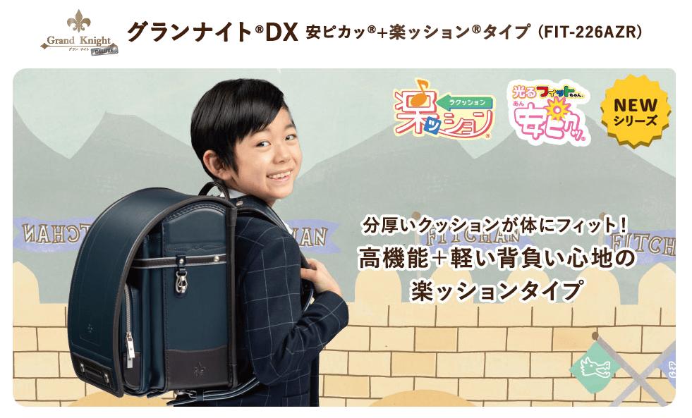 フィットちゃんランドセル-グランナイトDX-安ピカッ楽ッション(らくっしょん)タイプ-FIT-226AZR