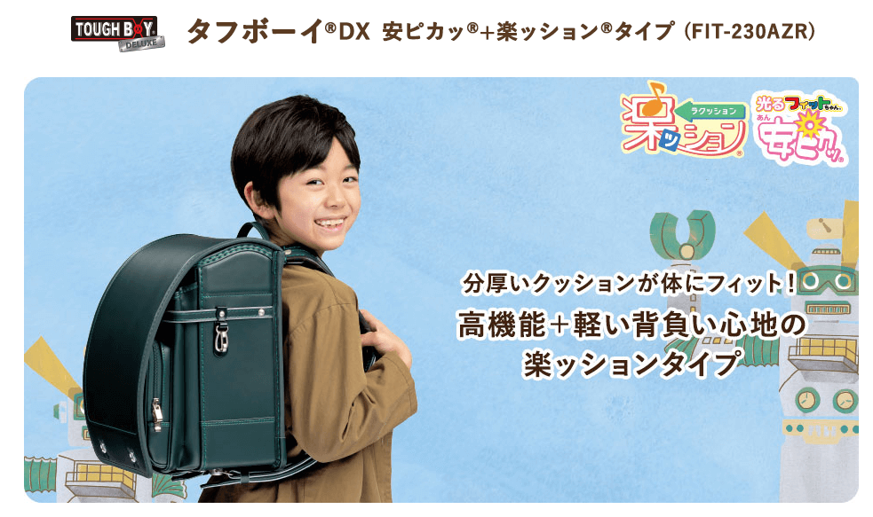 フィットちゃんランドセル-タフボーイDX-安ピカッ楽ッション(らくっしょん)タイプFIT230AZR
