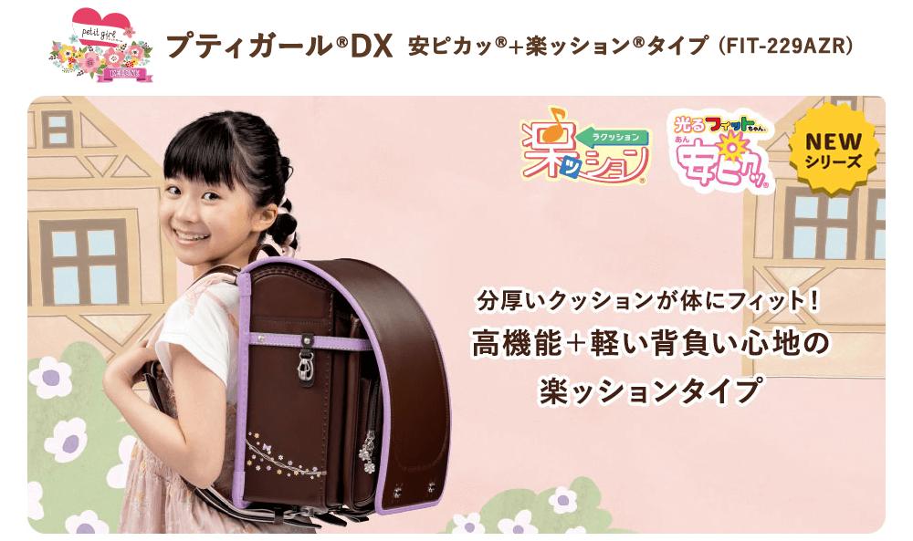 フィットちゃんランドセル-プティガールDX-安ピカッ楽ッション(らくっしょん)タイプ-FIT-229AZR