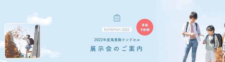 萬勇鞄の展示会