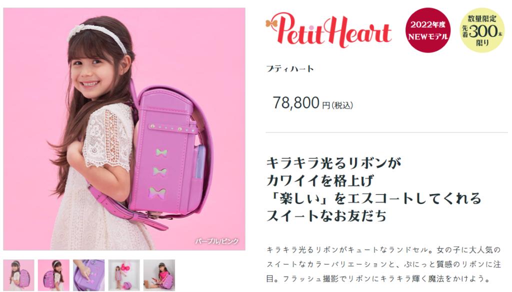 Petit-Heart(プティハート)-ランドセルのフジタ