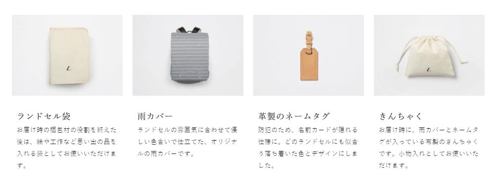 ランドセルの付属品 土屋鞄