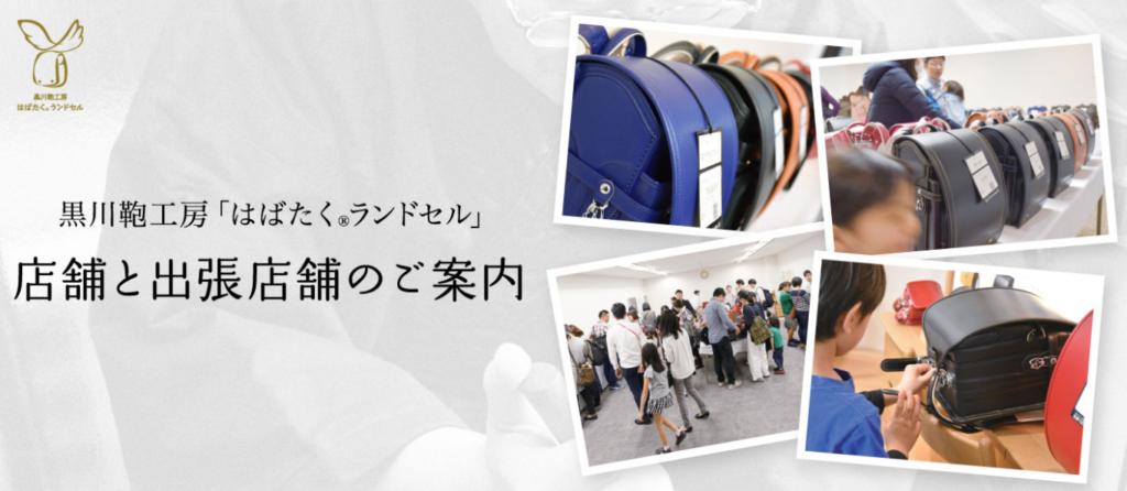黒川鞄工房の展示会・ショールーム